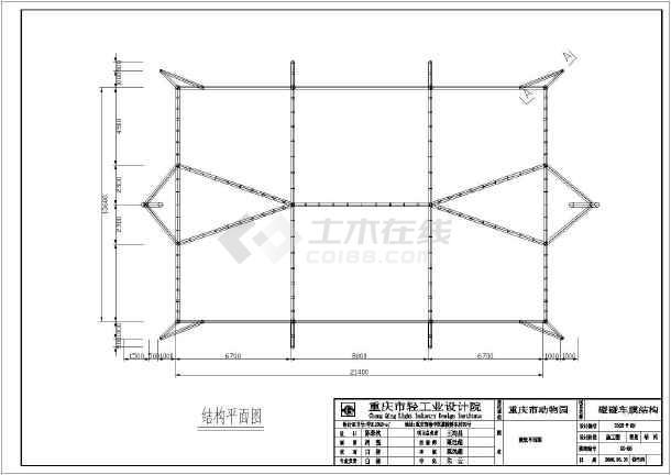 重庆动物园膜结构碰碰车棚结构施工图