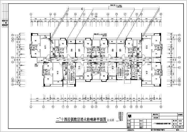 某单位十五层框架结构公寓楼消防喷淋施工图
