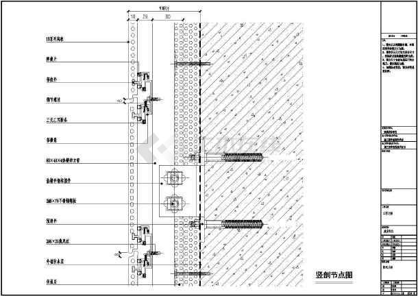 图纸 建筑图纸 节点详图 幕墙设计 某房屋外墙钢结构和玻璃幕墙节点