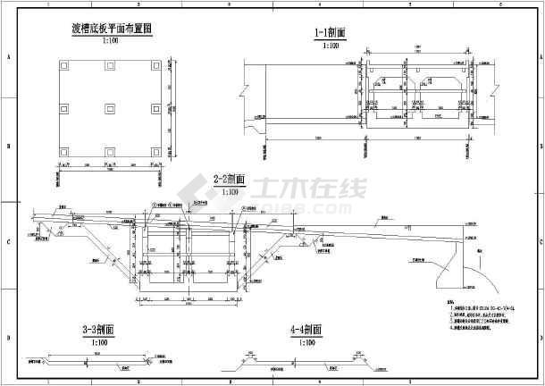 某意思尾水渠钢筋砼渡槽技施设计图纸_cad图cad中什么电站快捷键视口是的裁剪图片