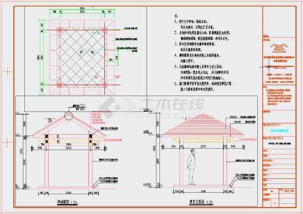 图纸 园林设计图 小品及配套设施 亭子与廊设计图 某小区防腐木四方亭