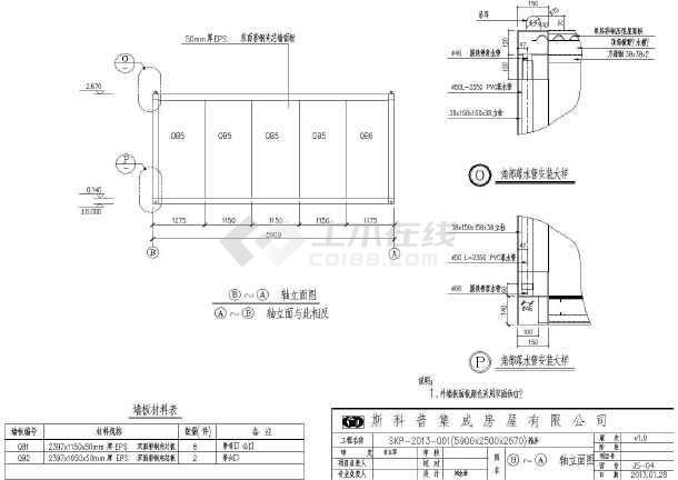 集装箱房子的结构图纸_集装箱图纸_集装箱图纸大全免费下载_土木在线