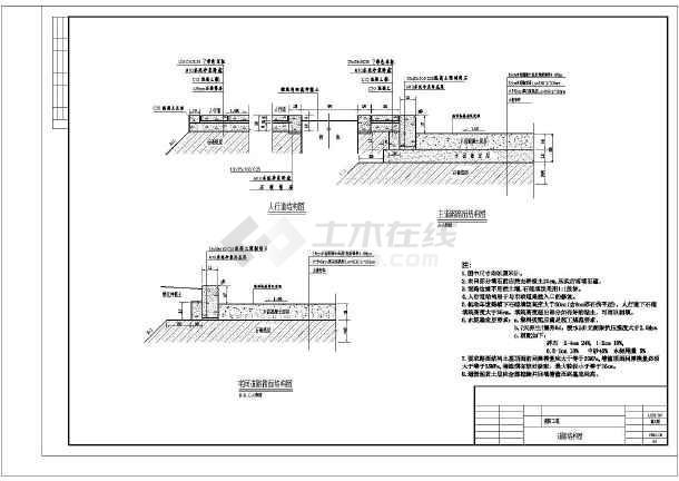 浙江某经济开发区小区雨水管道设计图(共5张)