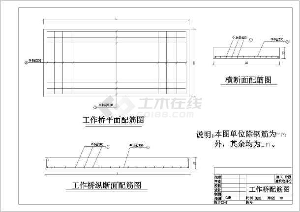 某处水利工程车桥布置及结构图设计