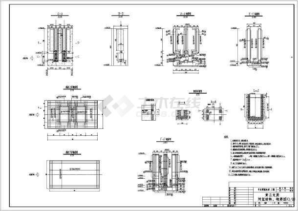 水利工程技施阶段黄三支渠闸室结构钢筋图