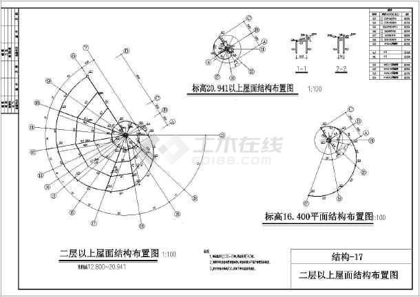 北京某项目海螺形状异型钢结构会所施工图