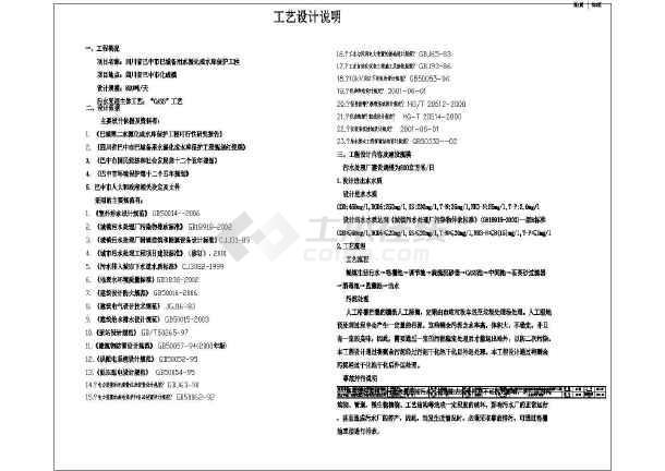 【四川】化成工程保护钢筋设计施工图纸图纸防护棚水库图片