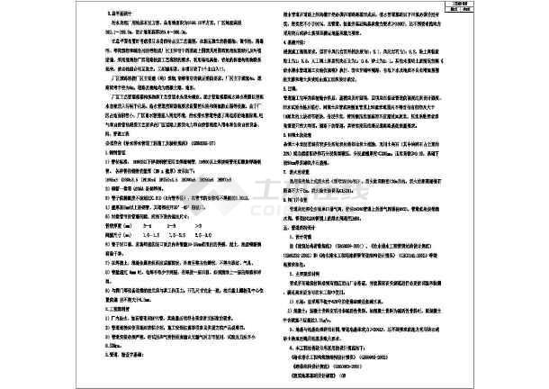【四川】化成图纸设计水库设计施工工程楼12米五层9米图纸保护图片