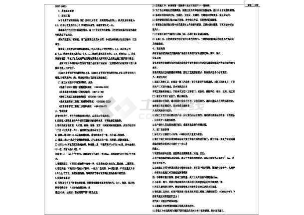 【四川】化成水库v水库工程设计施工图纸钢板图纸-84什么×表示11图片