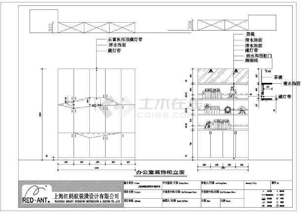【上海】办公室装饰装修设计图纸(含尺寸图)