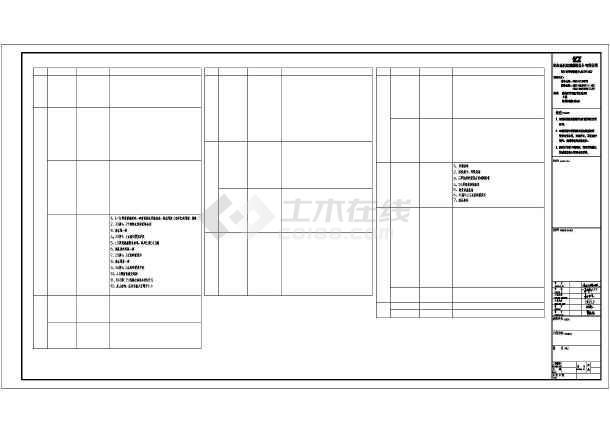 某高速公路6-8米空心板梁v图纸图纸图_cad木工6上下床配筋图纸图片