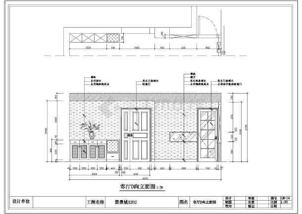 【佛山】两室一厅室内装修施工图(含水电布置)