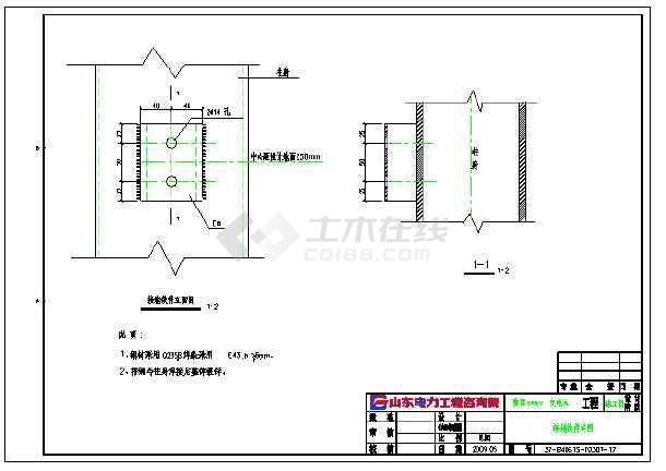 35kv设备支架基础设计图图片2