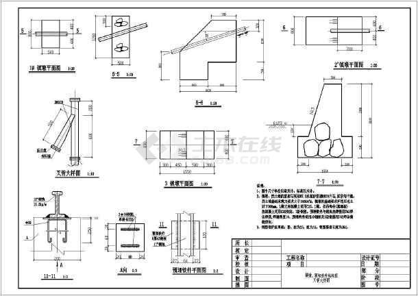 某工程滑轨缆车泵房设计图(施工阶段使用的施工方法)
