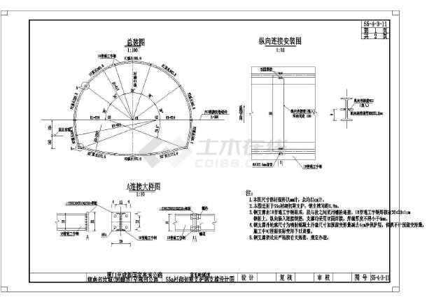 隧道洞身衬砌设计图(马蹄形设计)