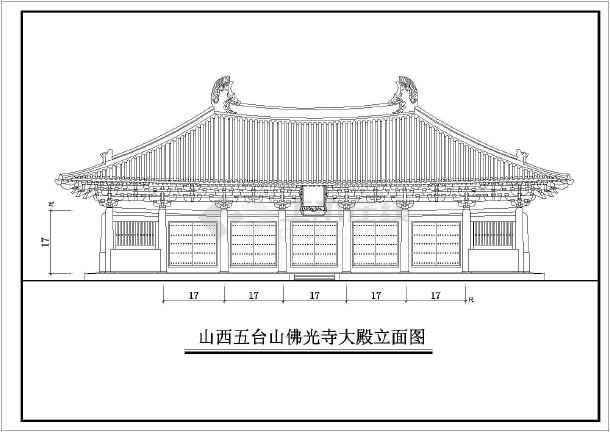 佛光寺图纸立面图剖面图大殿斗拱放大图_cadeplan局部电柜图片