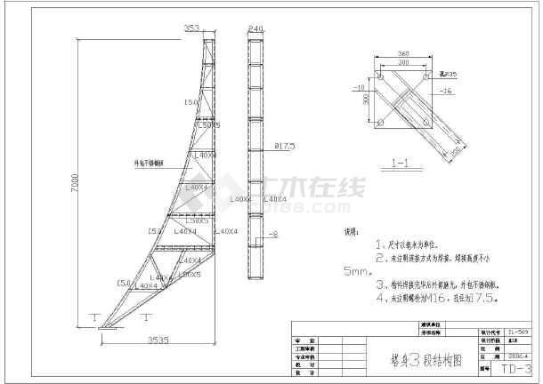 某18米不锈钢工艺塔结构设计施工图