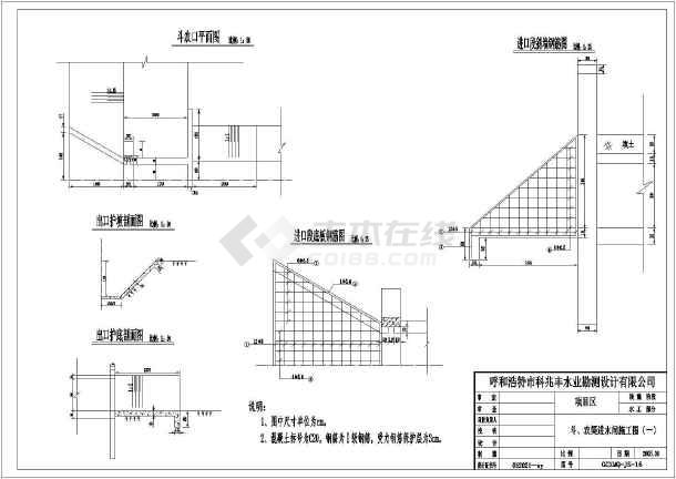 图纸包含:总说明,项目区内渠道,机耕路标准断面图,支渠节制闸施工图