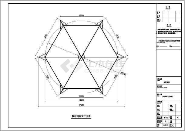 某地公园六角伞膜结构设计施工图纸