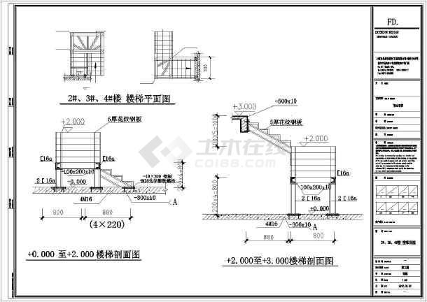 小区住宅复式楼层钢结构楼梯详细图纸(cad图纸下载)
