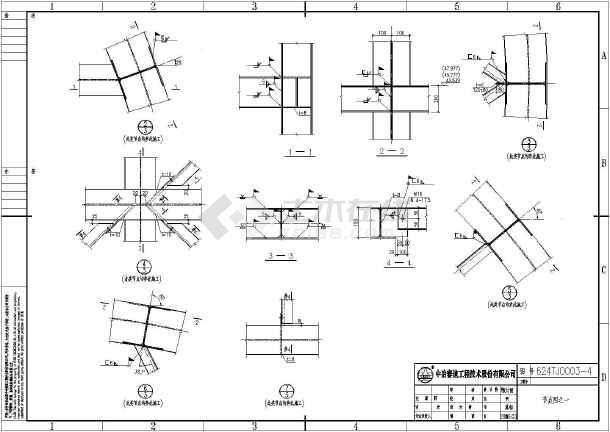 重庆某大礼堂金鼎钢结构设计施工图