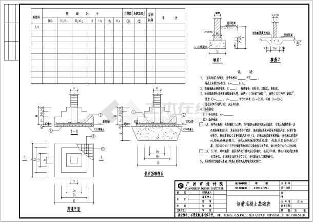 广州市设计院设计文件全套结构标准图集