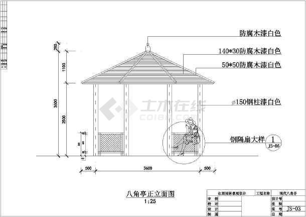 一套防腐木八角景观亭的设计施工详图