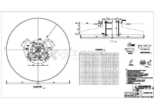风力发电机基础施工图纸图片1