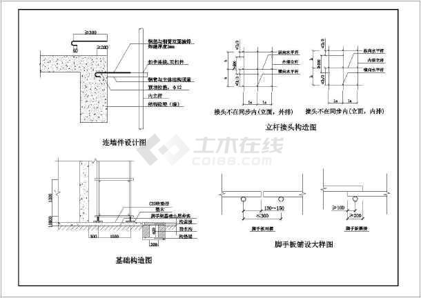 钢管落地脚手架设计CAD剖面(含立面图、图纸标注城建图纸北京市档案馆图片