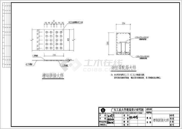 建筑结构图 结构说明大样图块 结构节点大样 广东工大设计院的槽钢