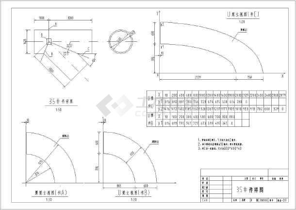 【湖北】某电站压力钢管结构设计图纸