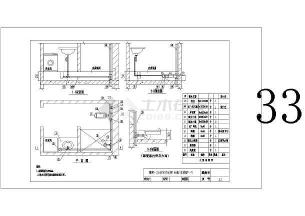 卫生间设备材料同层排水系统安装图集