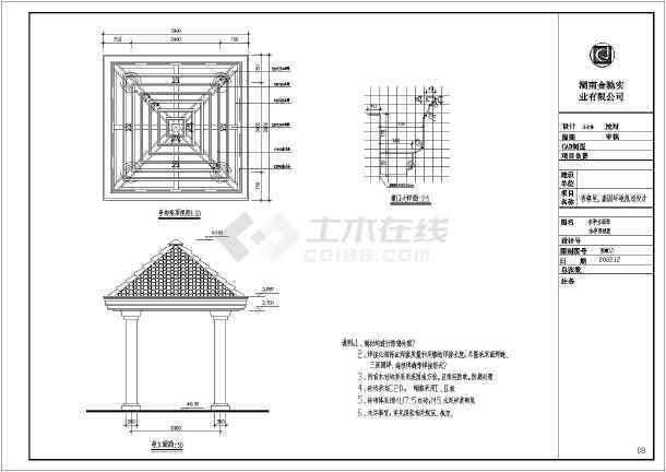 相关专题:弧形廊架施工图防腐木廊架施工图廊架施工