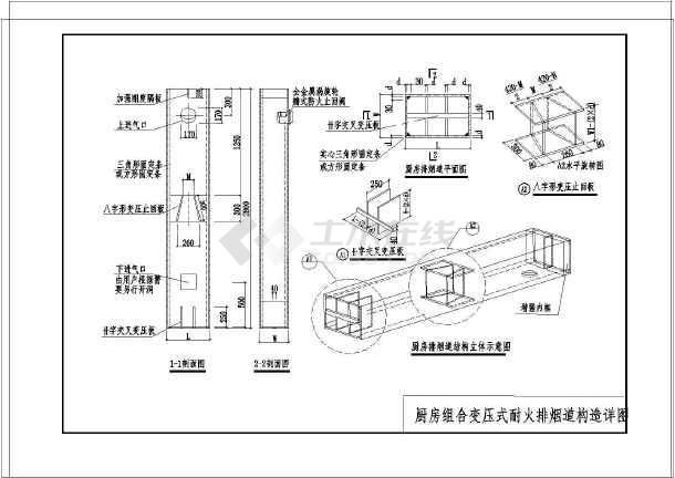 本资料为:高层住宅厨卫排烟道设计图,包括厨房排烟道结构立体示意图