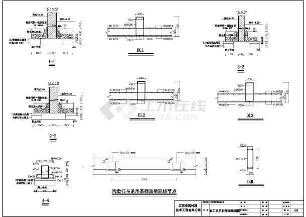 南京某教学楼加层改造结构设计施工图