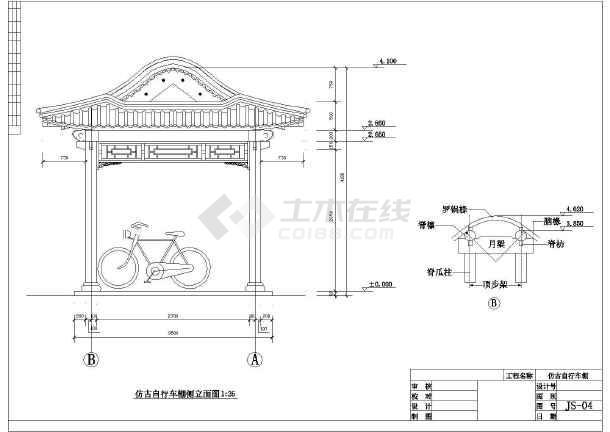相关专题:自行车车棚施工图 自行车车棚施工 自行车棚施工图 膜结构