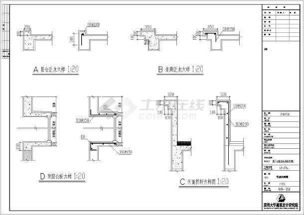深圳某七层私人框架住宅结构施工图