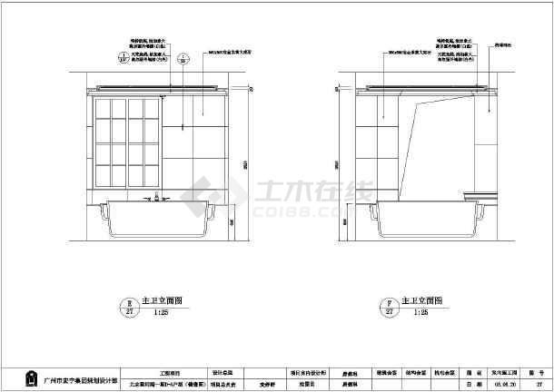 北京剪力墙结构高档住宅卫生间部分室内装修施工图