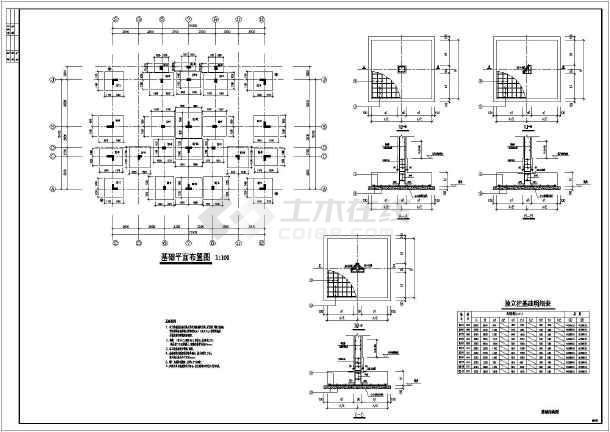 某四层框架结构带坡屋顶别墅结构图,其中包括结构设计总说明,基础布置