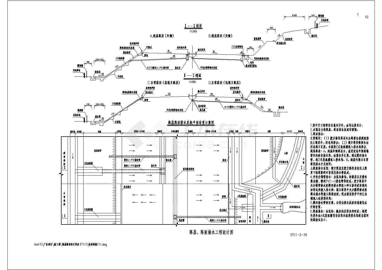 某路基,路面排水工程设计图