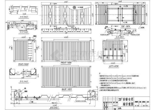 集装箱房子的结构图纸_某钢结构非标准集装箱节点构造详图_cad图纸下载-土木在线