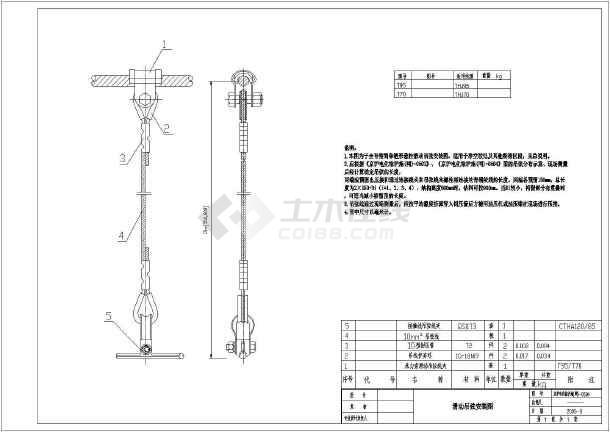 京沪铁路电气化接触网点连接、吊弦安装图-图1