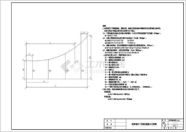 京沪铁路电气化接触网点连接、吊弦安装图-图2