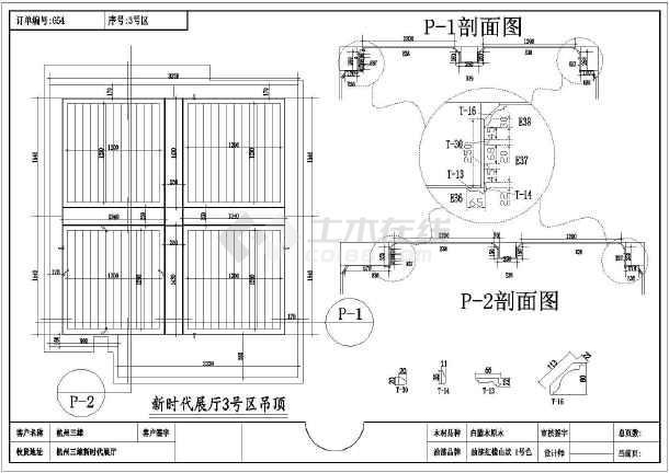 一套欧式弧形实木吊顶建筑设计图(共11张)图片2