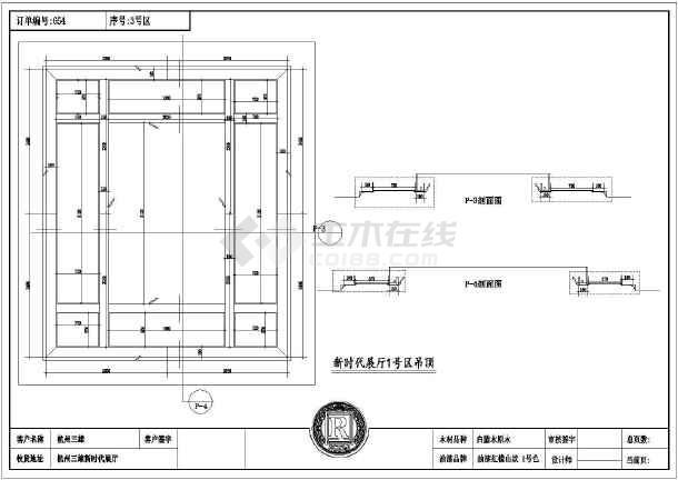 本图纸为:一套欧式弧形实木吊顶建筑设计图(共11张),其中包含:平面图