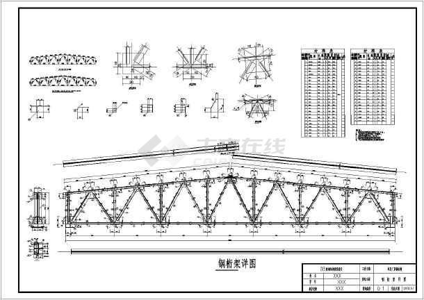 某地区单层厂房钢结构钢桁架设计施工详图
