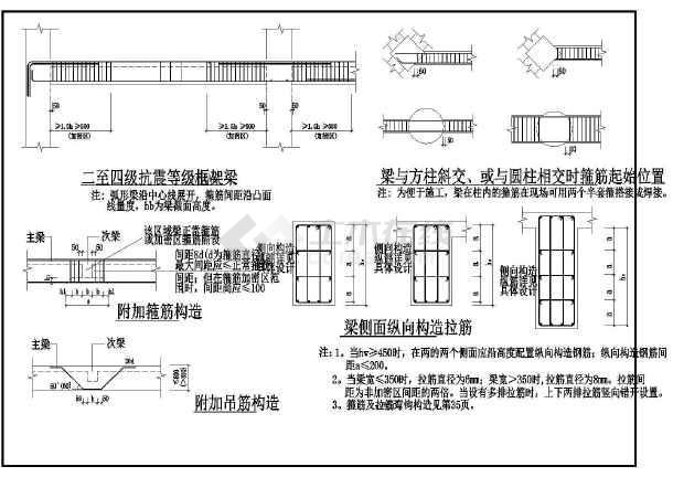 梁节点构造做法全套结构大样图