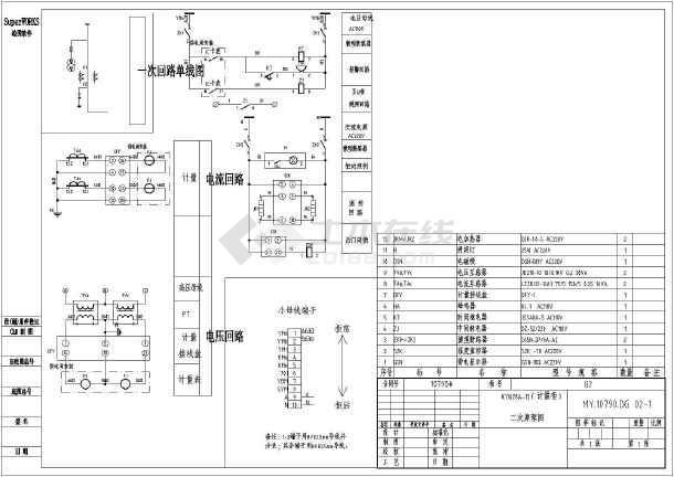 高压中置柜详细二次原理图及接线图