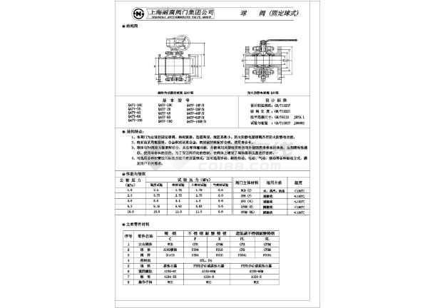 上海耐腐阀门各类图纸及球阀尺寸_cad图保存cad保存怎么办显示无法文件啊图片