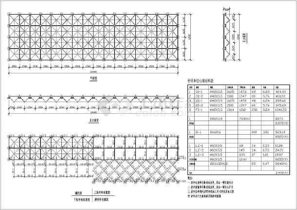 网架结构设计与施工规程 结构设计施工图 网架结构设计 混凝土结构